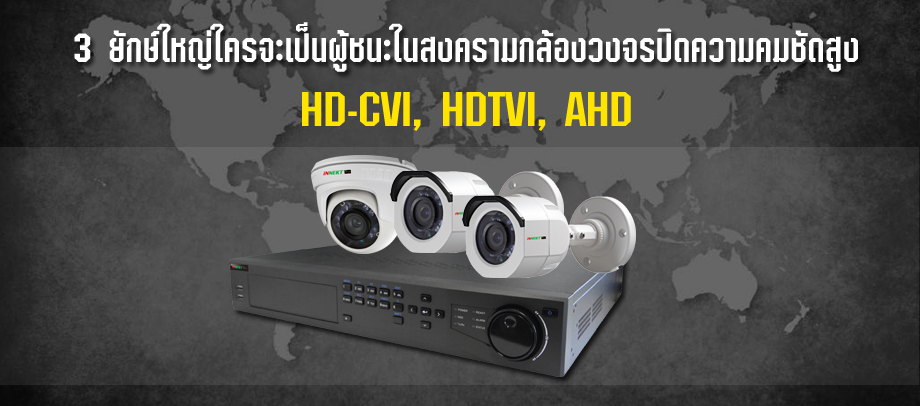 HD-CVI, HDTVI, AND